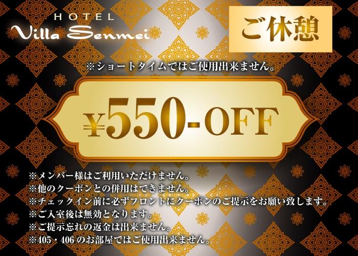 ビジター様専用クーポン 500円OFF