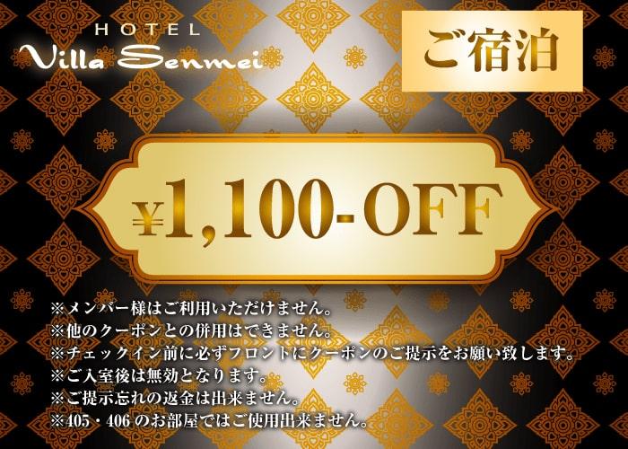 ビジター様専用クーポン 1000円OFF