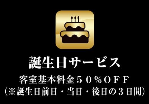 誕生日サービス